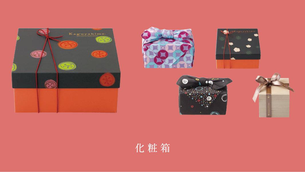 Kaguyamihe 化粧箱