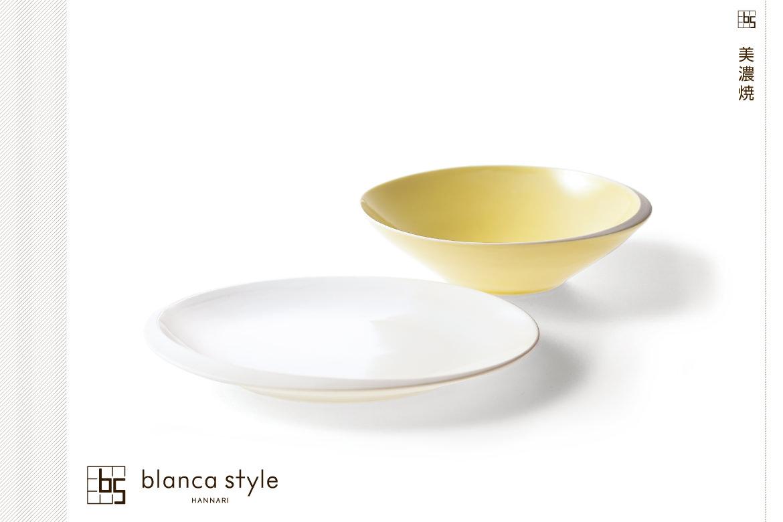 blanca style 京マシュマロ ボウル&プレート イエロー/ホワイト