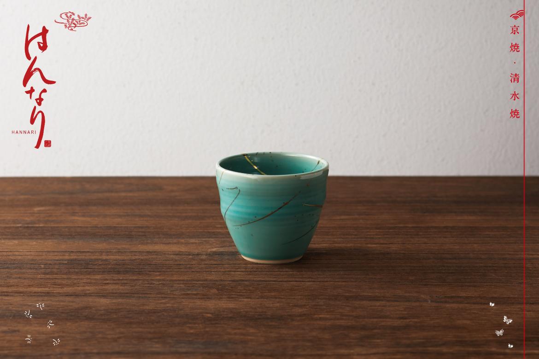 はんなり 古都金彩 フリーカップ(グリーン)