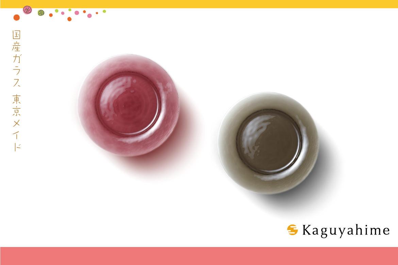 kaguyahime ハンドメイド カラープレートペア Sumi/Azuki