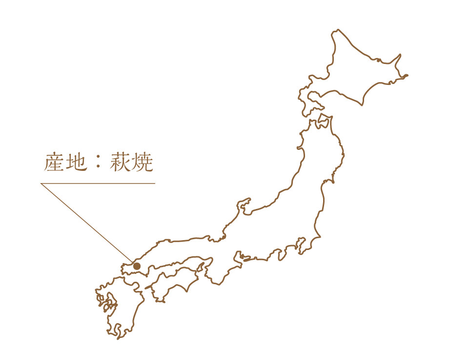 産地:萩焼