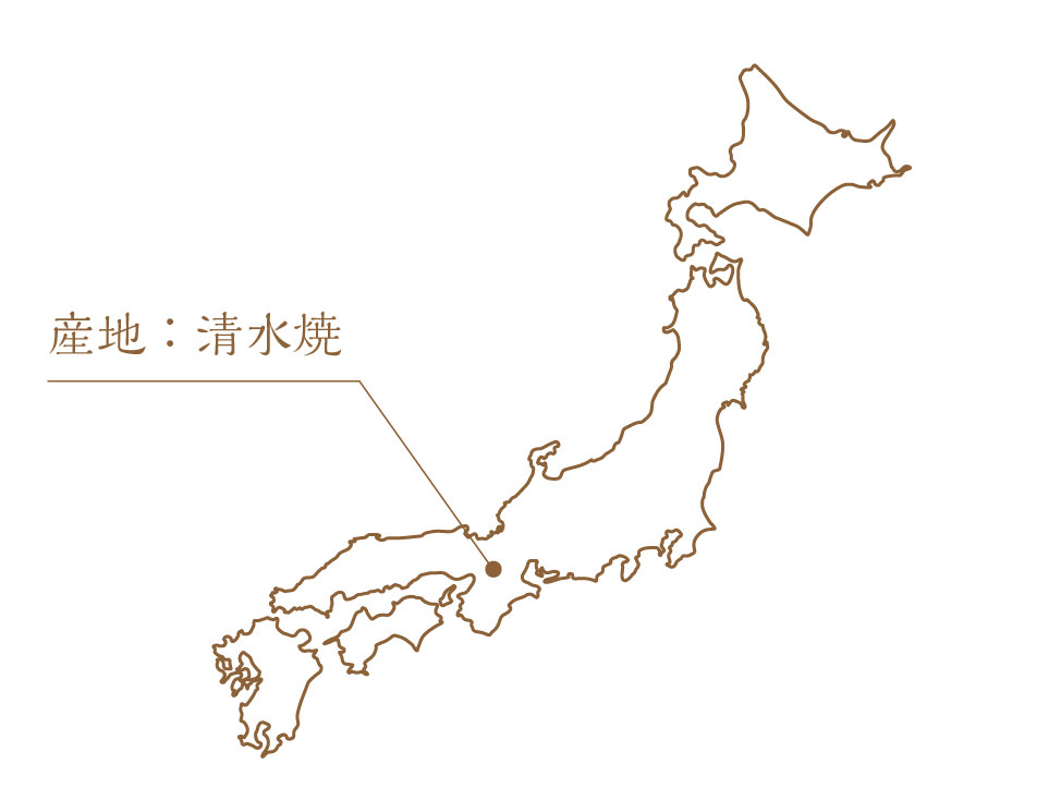 産地:清水焼