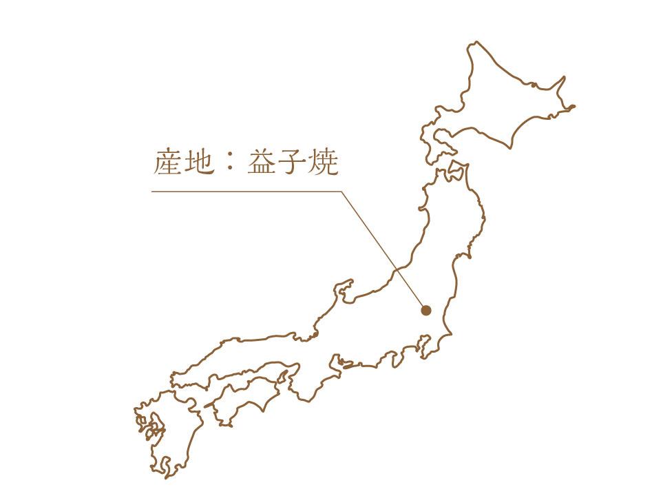 産地:益子焼