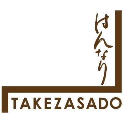 はんなり × TAKEZASADO