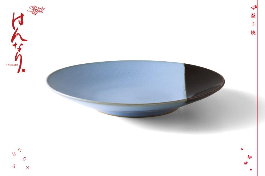 はんなり 益子焼 二色釉大皿