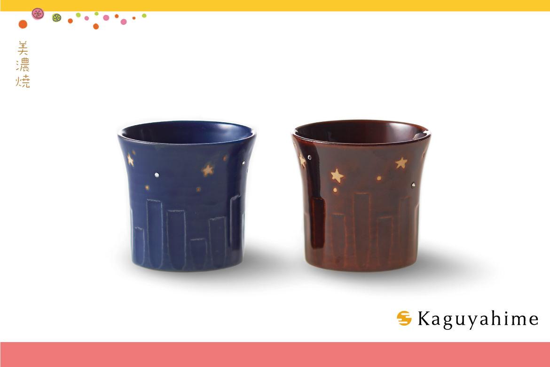 kaguyahime 星空 輝きカップペア(スワロフスキー付)