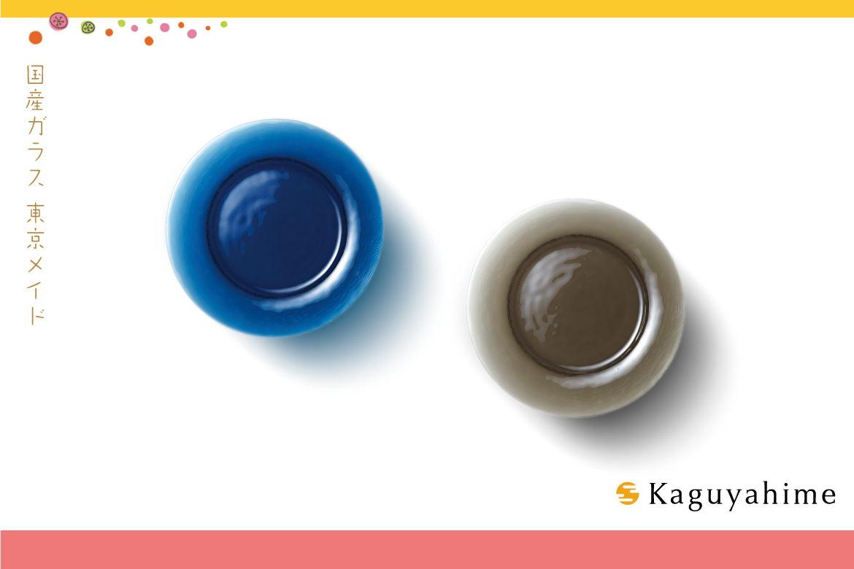 kaguyahime ハンドメイド カラープレートペア Ao/Sumi