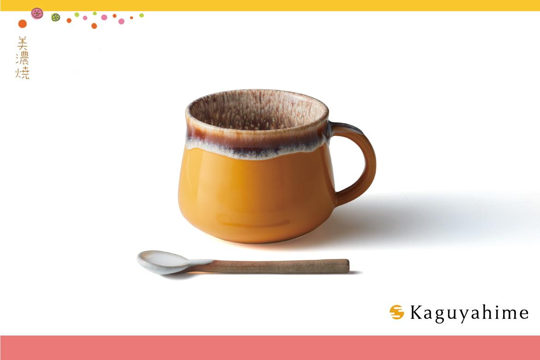 kaguyahime 森のマグカップ ミモザ