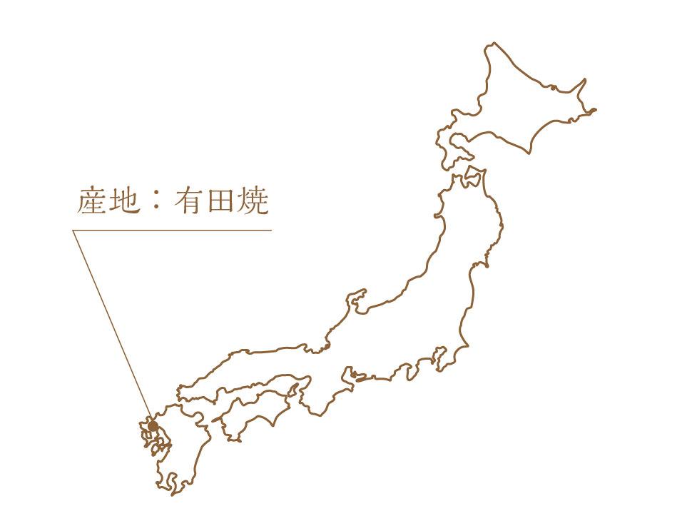 産地:有田焼