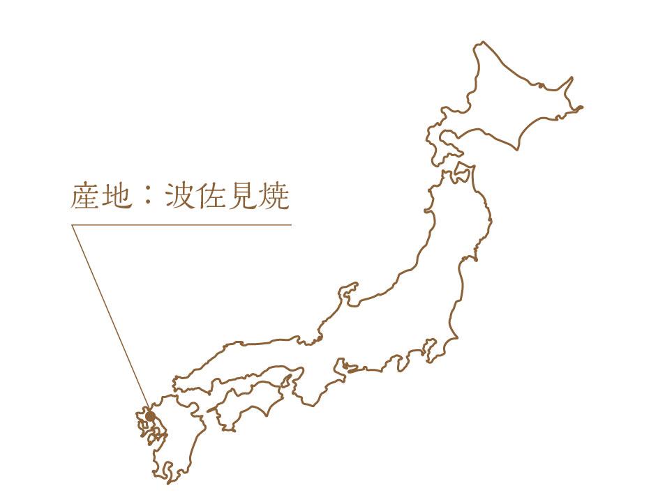 産地:波佐見焼