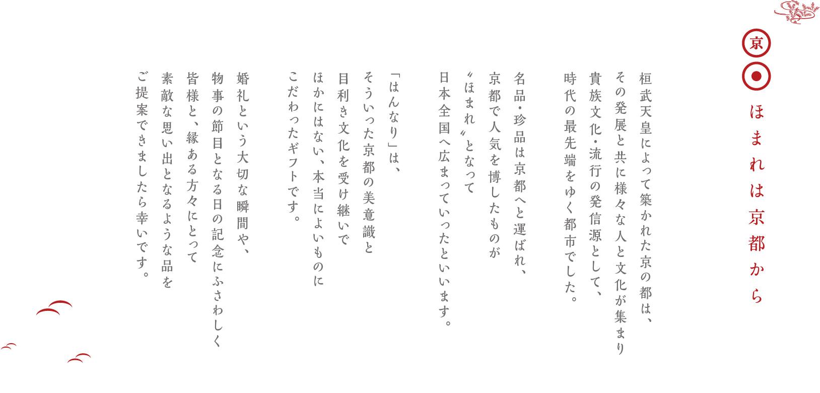 ほまれは京都から:ブライダルギフト・引出物・贈り物を中心にオリジナルの商品をご提案するBLANCA CORPORATIONからのメッセージ